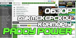 Ирландская букмекерская контора Paddy Power
