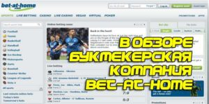 В обзоре БК Bet at home